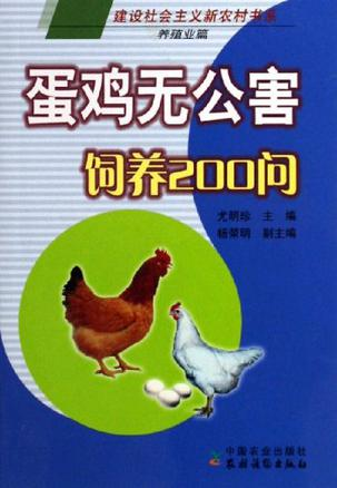 蛋鸡无公害饲养200问