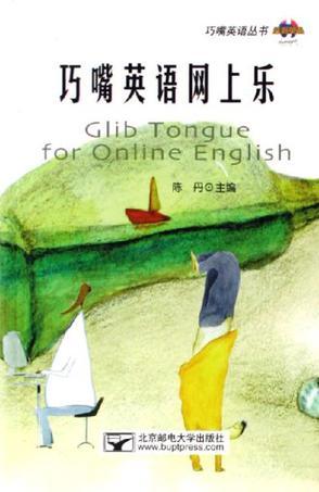 巧嘴英语网上乐