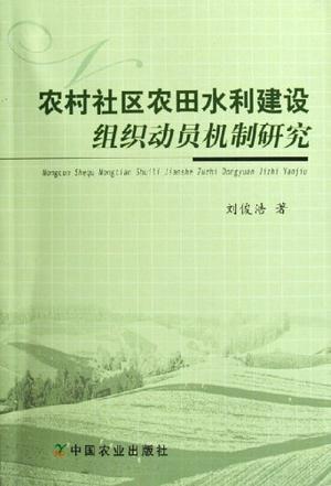 农村社区农田水利建设组织动员机制研究