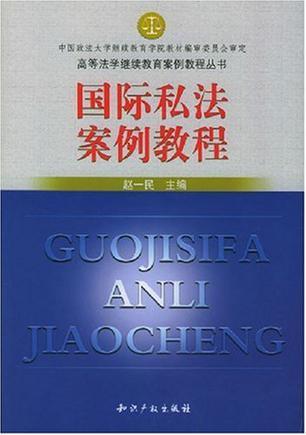 国际私法案例教程
