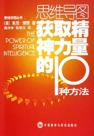 获取精神力量的10种方法