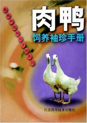 肉鸭饲养袖珍手册