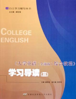 《大学英语