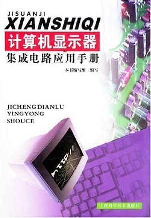 计算机显示器集成电路应用手册