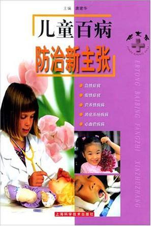 儿童百病防治新主张