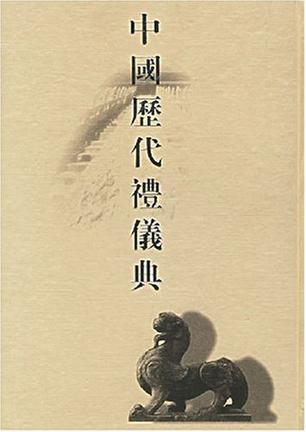 中国历代礼仪典(共6册)