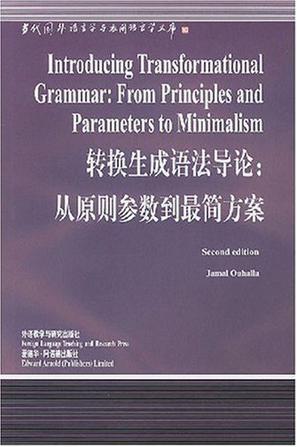 转换生成语法导论