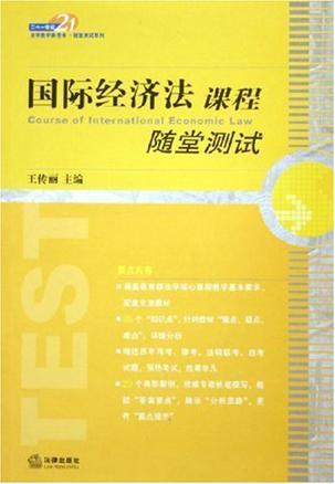 国际经济法课程随堂测试