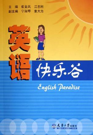 英语快乐谷