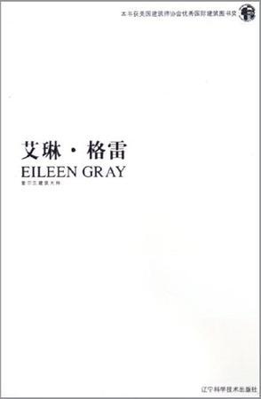 艾琳·格雷