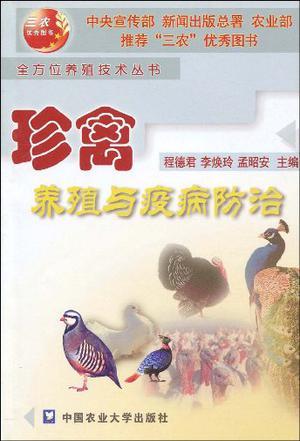 珍禽养殖与疫病防治