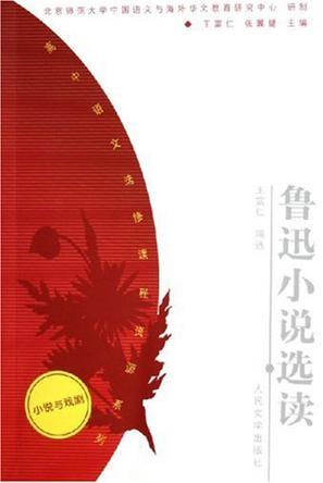 鲁迅小说选读