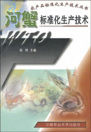 河蟹标准化生产技术