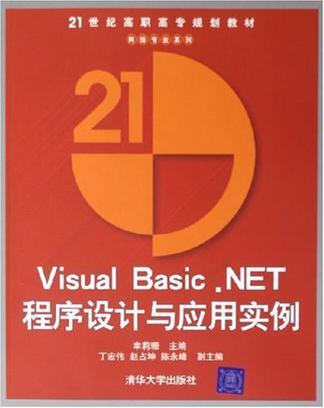Visual Basic.NET程序设计与应用实例