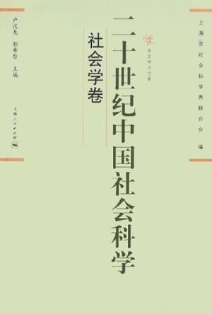 二十世纪中国社会科学。社会学卷