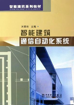 智能建筑通信自动化系统