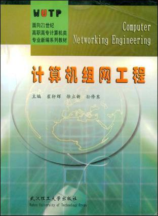 计算机组网工程