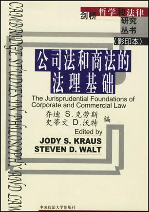 公司法和商法的法理基础