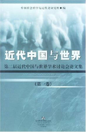 近代中国与世界(共三册)