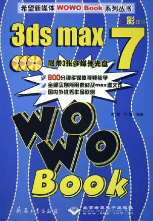 3ds max7WOWO Book