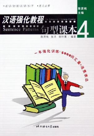 汉语强化教程·句型课本4