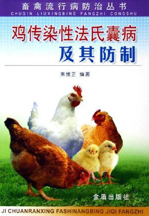 鸡传染性法氏囊病及其防制