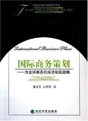 国际商务策划