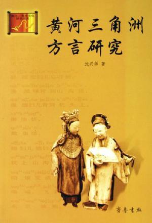黄河三角洲方言研究