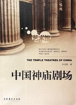 中国神庙剧场