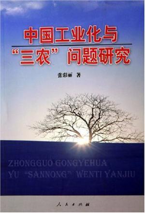 """中国工业化与""""三农""""问题研究"""