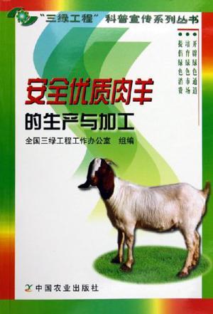 安全优质肉羊的生产与加工