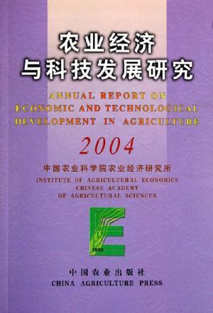 农业经济与科技发展研究。2004