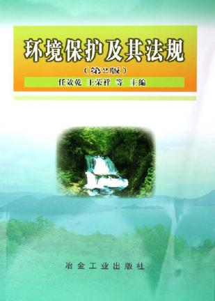 环境保护及其法规