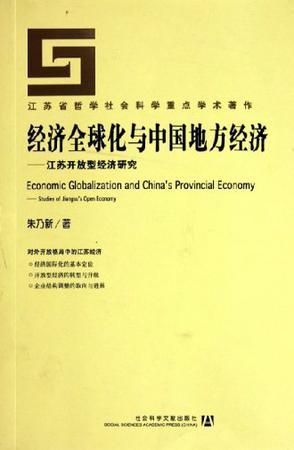 经济全球化与中国地方经济