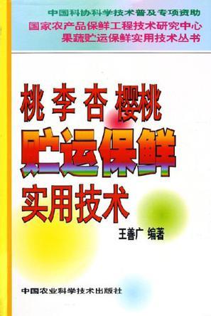桃李杏樱桃贮运保鲜实用技术