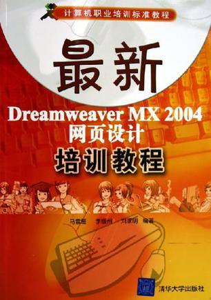 最新Dream weaver MX2004网页设计培训教程/计算机职业培训标准教程