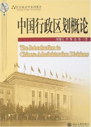 中国行政区划概论