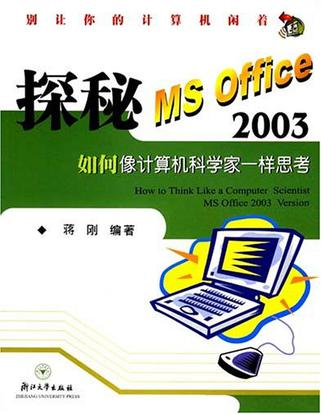 探秘 MS Office 2003