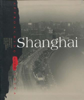 上海/走近中国