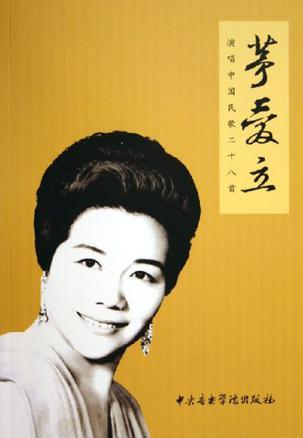 茅爱立演唱中国民歌二十八首
