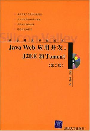 Java Web应用开发