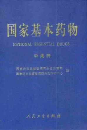 国家基本药物