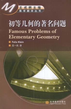 初等几何的著名问题