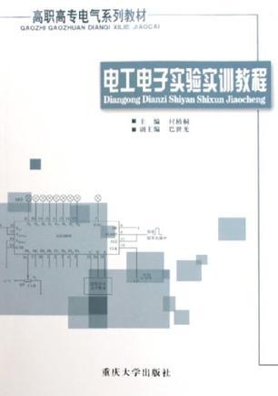 电工电子实验实训教程