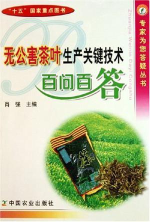 无公害茶叶生产关键技术百问百答