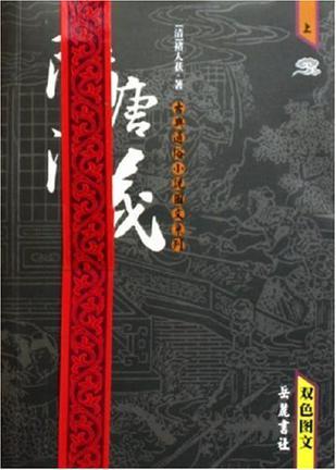 隋唐演义(上下)