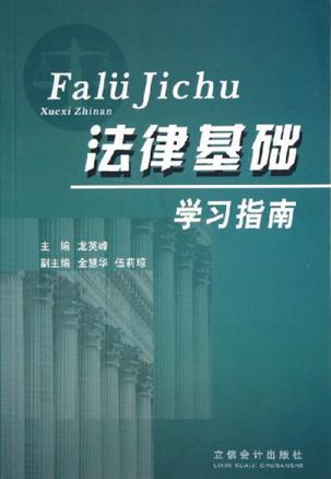 法律基础学习指南