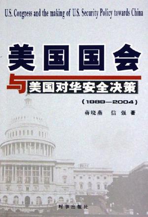 美国国会与美国对华安全决策