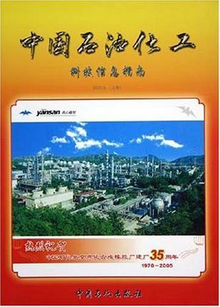 中国石油化工科技信息指南2005年(上卷)