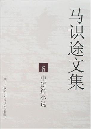 马识途文集6中短篇小说